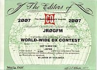 WW DX Contest CW 2007 QRP